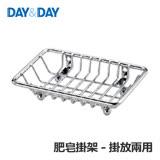 【DAY&DAY】#304不鏽鋼肥皂掛架 -掛放兩用ST3207T