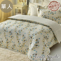 Tonia Nicole東妮寢飾 晨光香頌精梳棉兩用被床包組(單人)