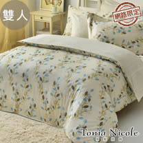 Tonia Nicole東妮寢飾 晨光香頌精梳棉兩用被床包組(雙人)