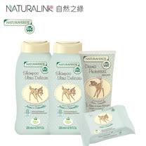 【Naturaverde 自然之綠】BIO小鹿斑比洗髮臀組