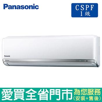 Panasonic國際4-5坪1級CS/CU-PX28BHA2變頻冷暖空調_含配送到府+標準安裝