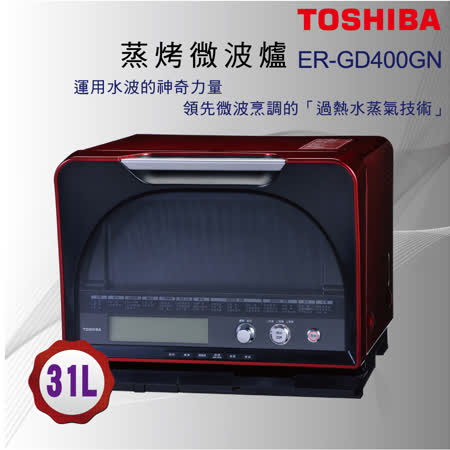 Toshiba 東芝石窯 ER-GD400GN 過熱水蒸氣烘烤微波爐 31L
