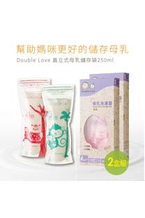 Double Love 厚款雙層母乳冷凍袋 250ML 2盒(50入/盒) SGS檢驗+滅菌合格 【EA0049-M】
