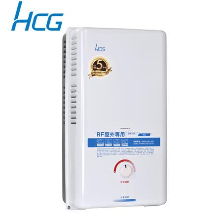 和成HCG 屋外型熱水器10L GH1011-LPG (桶裝瓦斯)