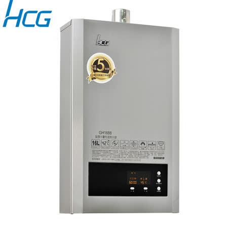 和成HCG 智慧水量恆溫強制排氣熱水器16L GH1688-LPG (桶裝瓦斯)