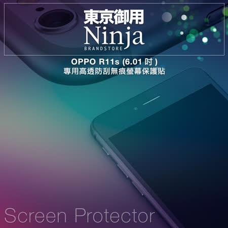 【东京御用Ninja】OPPO R11s (6.01吋)专用高透防刮无痕萤幕保护贴