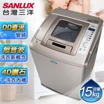 SANLUX台灣三洋 15kg DD直流變頻超音波單槽洗衣機 / SW-15DU1