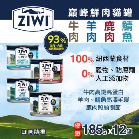 ZiwiPeak巔峰 93%鮮肉貓罐頭 *四口味混搭*185g 一箱12罐