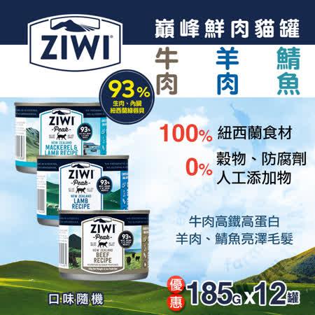 ZiwiPeak巔峰 93%鮮肉貓罐頭 *三口味混搭*185g 一箱12罐