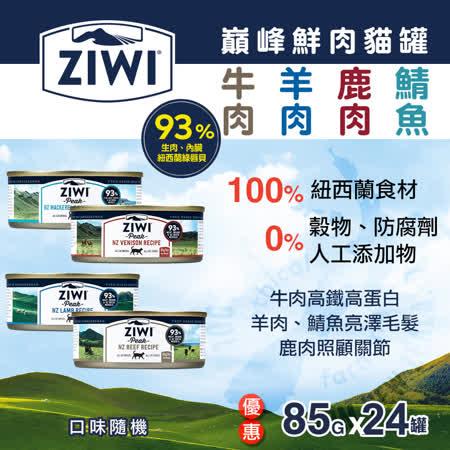 ZiwiPeak巔峰 93%鮮肉貓罐頭 *四口味混搭*85g 一箱24罐