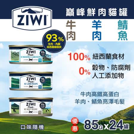 ZiwiPeak巔峰 93%鮮肉貓罐頭 *三口味混搭*85g 一箱24罐
