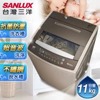 SANLUX台灣三洋 媽媽樂11kg。DD直流變頻不鏽鋼超音波洗衣機/ASW-110DVB