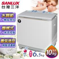 SANLUX台灣三洋 媽媽樂10kg雙槽半自動洗衣機/SW-1068