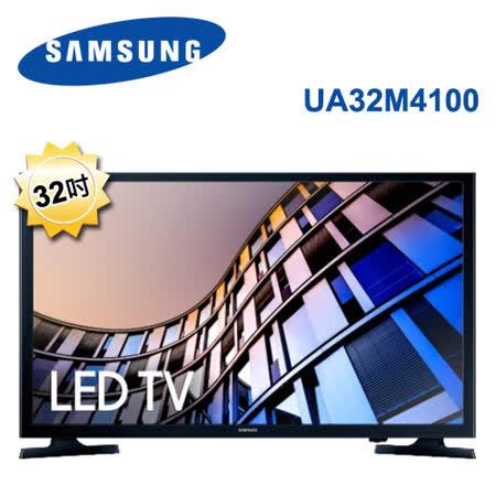 回函送★SAMSUNG三星 32吋 LED液晶電視 UA32M4100/UA32M4100AWXZW/UA32M4100AW