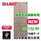 回函送★【SHARP夏普】日本原裝501L六門變頻環保冰箱 SJ-GT50BT-T
