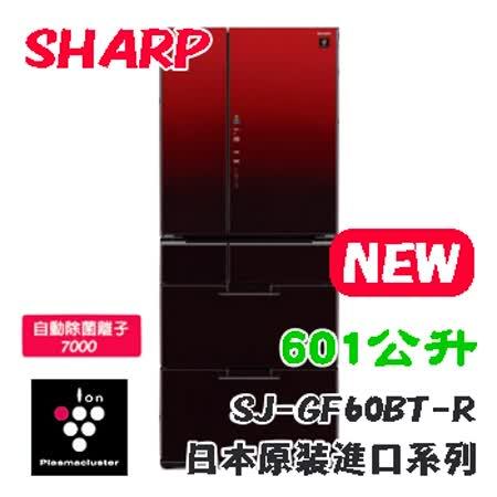 【變頻冰箱】SHARP SJ-GF60BT-R