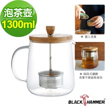 (任选)意大利 BLACK HAMMER 雅韵耐热玻璃泡茶壶-1300ml