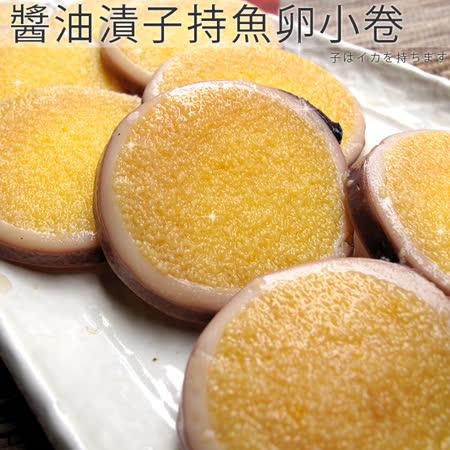 【狗年行大運-第2件半價】日式風味醬油漬子持魚卵小卷(180g份)