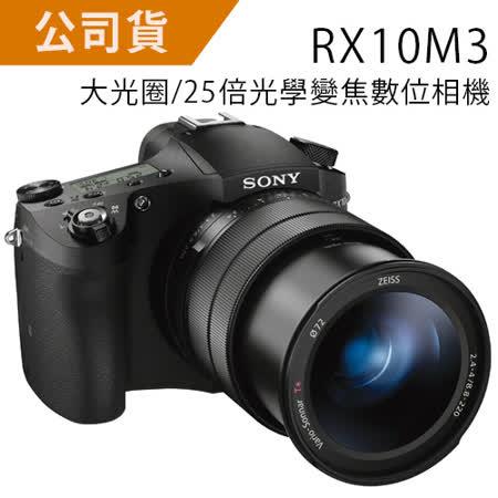 SONY RX10M3 (RX10III,RX10M3) 大光圈類單眼相機 公司貨 至2018/4/29止,再送原廠電池組【ACC-TRW】