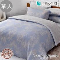 Tonia Nicole東妮寢飾 夏曦花嫣100%萊賽爾天絲兩用被床包組(單人)
