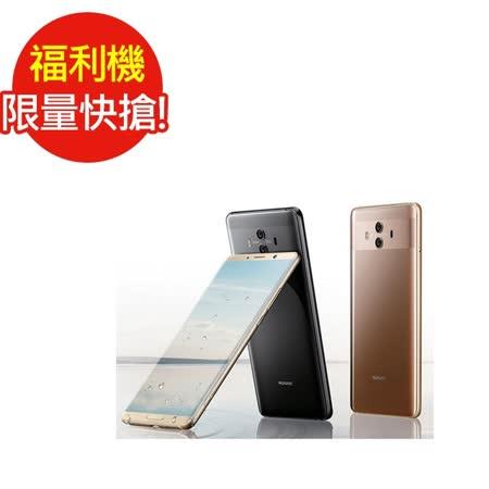 福利品HUAWEI Mate 10  5.9吋八核心4G/64G智慧型手機(九成新)
