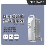 美國富及第Frigidaire Mini葉片式恆溫電暖器 小空間輕體設計 FAH-1052C