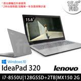 (效能升級)Lenovo 320 15.6吋FHD i7-8550U四核/4G/120GSSD+2TB/MX150_2G獨顯/Win10/大容量文書筆電(81BG00LNTW)