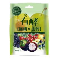 【一定有酵】梅子錠-6包特惠組(60錠/包)酵素