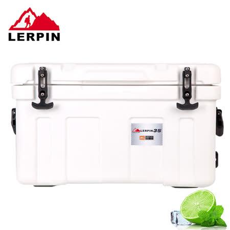 【LERPIN】35公升 冰霸十日鲜冰桶(35公升)