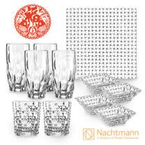 【德國 NACHTMANN】巴莎諾瓦點心盤5件組+行星系列-水杯(4入)+龐克威士忌杯(2入)