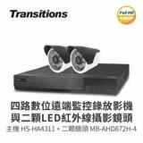 【凱騰】全視線 4路監視監控錄影主機(HS-HA4311)+LED紅外線攝影機(MB-AHD872H-4)×2 台灣製造