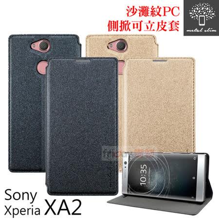 Metal-Slim Sony Xperia XA2 金沙滩PC 侧掀可立皮套