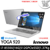 Lenovo聯想 YOGA920  13.9吋FHD/i7-8550U四核/16G/512G SSD 翻轉觸控筆電(80Y7CTO1WW)-附原廠第二代觸碰筆