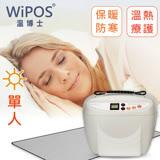 Wipos溫博士 水動循環機W99 暖墊 單人