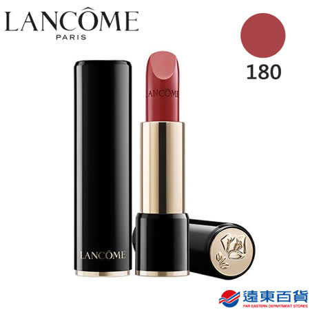 【原廠直營】Lancôme 蘭蔻 絕對完美唇膏3.4g-#180