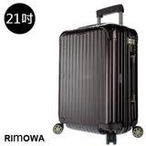 【RIMOWA】Salsa Deluxe 21吋加厚四輪登機箱 (棕 )