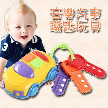 兒童玩具 cikoo音樂汽車鑰匙認知益智玩具