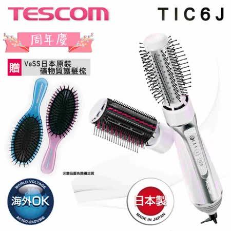 TESCOM TIC6J TIC6JTW 自動電壓 樁油 負離子 捲髮梳 整髮梳 整髮器 公司貨