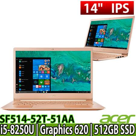 ACER SF514-52T-51AA 14吋觸控FHD/i5-8250U/8G/512G SSD/Win10 超薄邊框極輕薄筆電加贈三合一清潔組/鍵盤膜/滑鼠墊