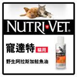 寵達特 貓用野生阿拉斯加鮭魚油4FL.oz(118ml)(F002B11)