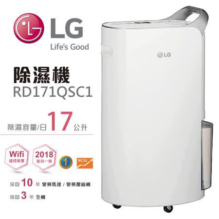 LG PuriCare 17L變頻除濕機 RD171QSC1