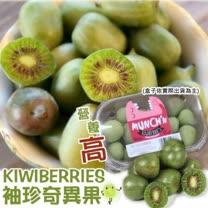果之蔬 紐西蘭Kiwi berries<br>寶貝奇異果12盒組