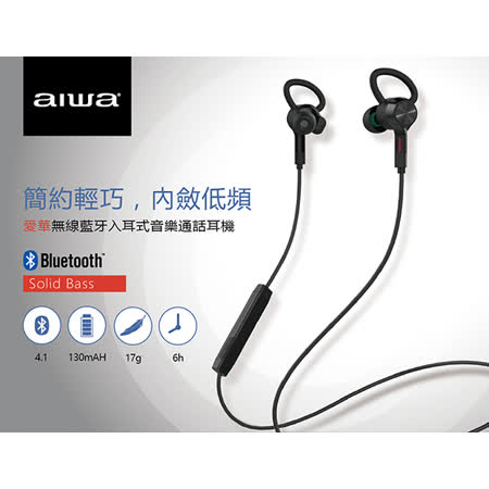 AIWA愛華 入耳式藍牙運動耳機 EB601 (藍/黑)