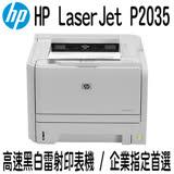 HP 惠普 LaserJet P2035 高速黑白雷射印表機
