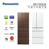 Panasonic 國際牌 501公升 日製 六門電冰箱 NR-F503HX(NRF503HX) 含基本安裝