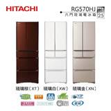 HITACHI 日立 561公升 六門電冰箱 RG570HJ 含基本安裝 1級節能