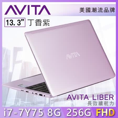 AVITA LIBER 美國品牌 丁香紫 Intel i7-7Y75/8GB/256GSSD / 13吋 IPS FHD 輕薄美型筆電