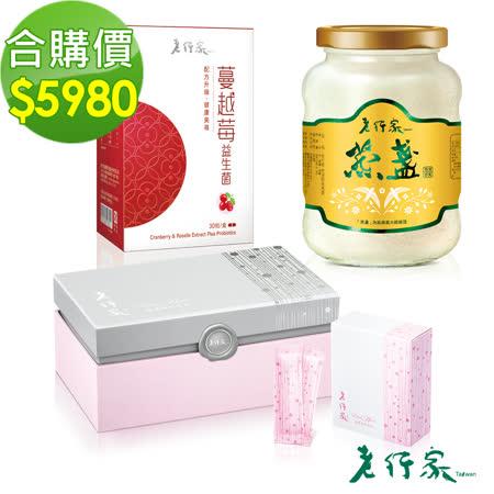 【老行家】三馨二益H組(特滑即食燕盞+蔓越莓珍珠粉+蔓越莓益生菌)