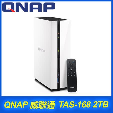 【NAS/網路儲存設備】QNAP TAS-168-2TB