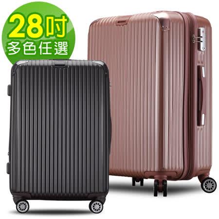 【Bogazy】冰雪奇蹟 28吋PC可加大霧面行李箱(多色任選)